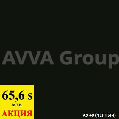 as40_черный